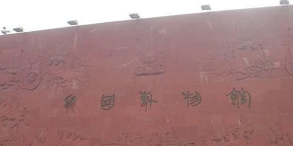 从龙岩到三门峡虢国博物馆旅游 7月8月龙岩到三门峡虢国博...