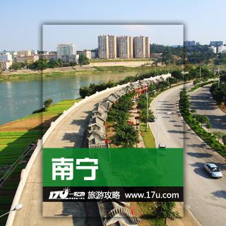 南宁旅游景点大全 介绍 推荐 查询 有哪些 一起游 17u.com -南宁旅游