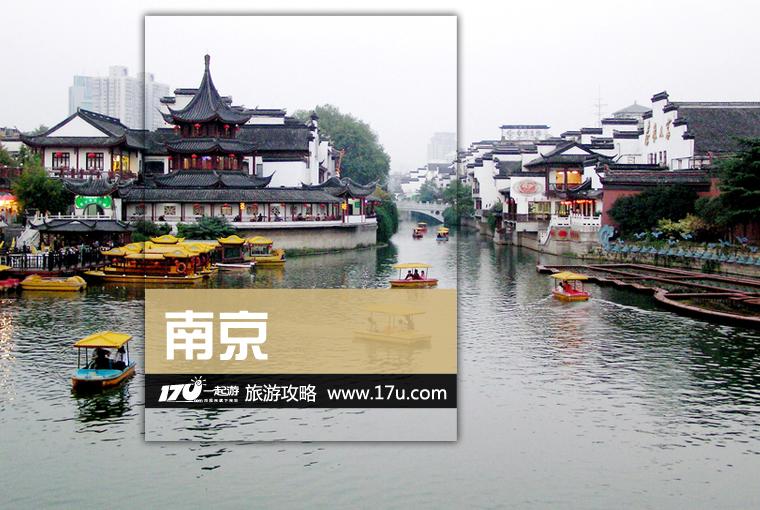 南京旅游攻略_南京自助游攻略_越南旅游攻略南京到乐山自驾游攻略图片