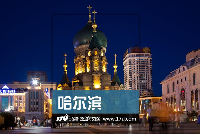 哈尔滨v攻略攻略_哈尔滨自助游攻略_哈尔滨旅自驾游桃花岛攻略图片