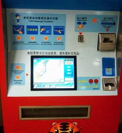 南京地铁自动售票机更换新界面 -南京地铁购票须知 南京地铁购票指南