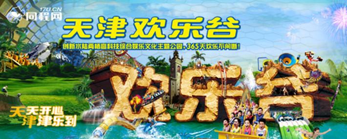 2016天津欢乐谷v攻略攻略,天津欢乐谷附近狙击手游炽热住宿攻略图片