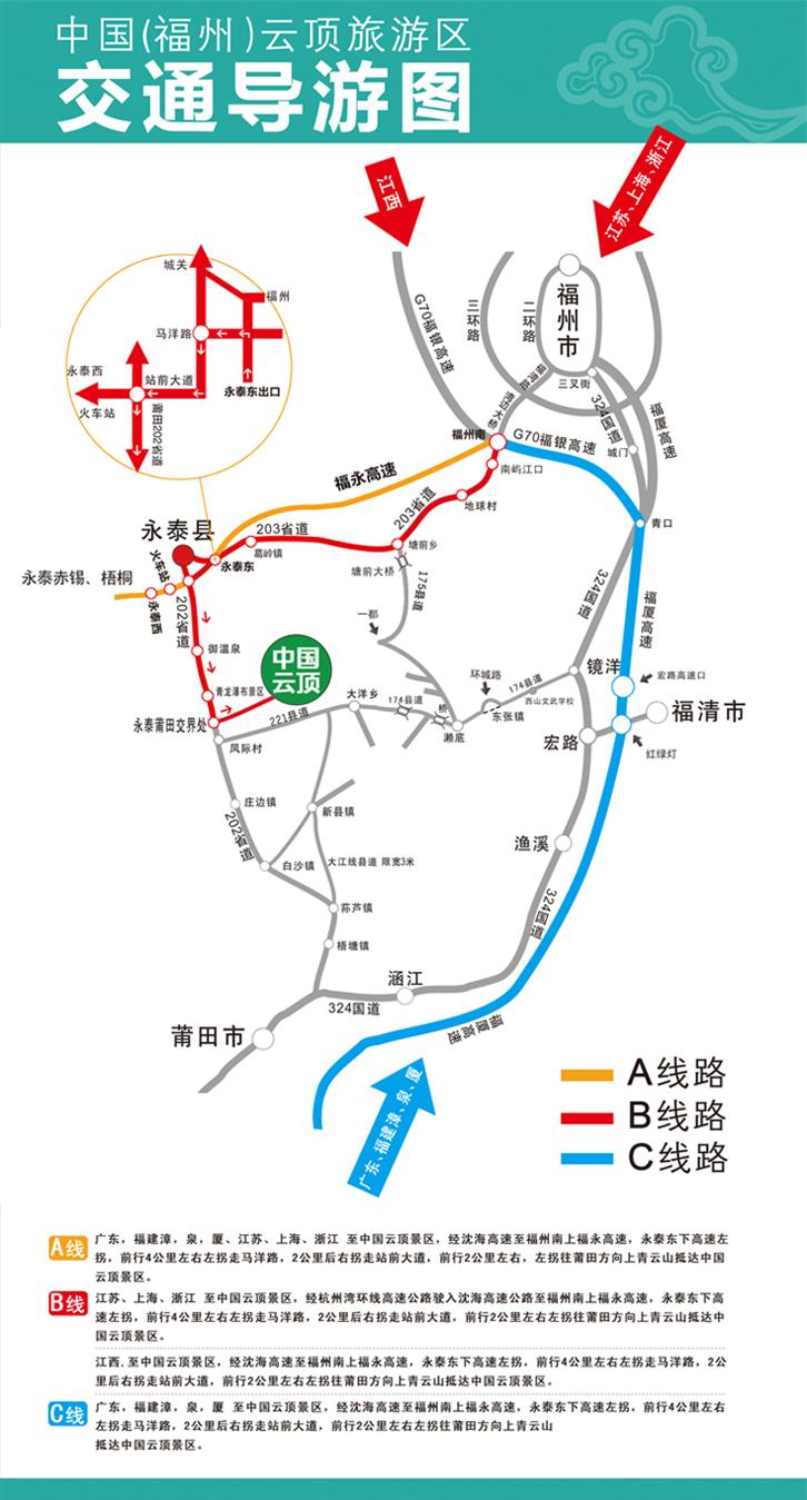 2016中国福州云顶v攻略攻略,中国福州云顶附近攻略战纪三国萌图片